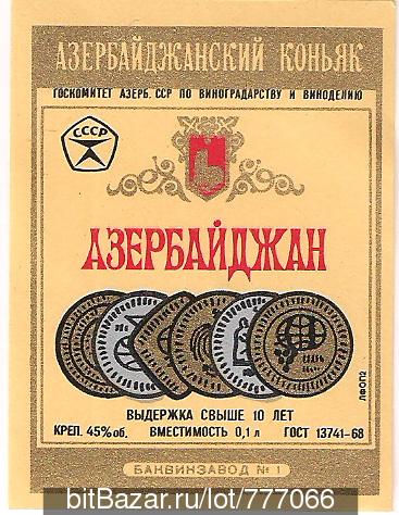Коньяки СССР. Часть 2