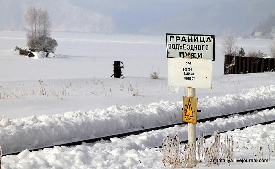 Поезд ушел. Пришлось идти по рельсам... иркутская область