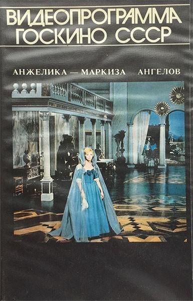 Лицензионные видеокассеты в СССР советское кино