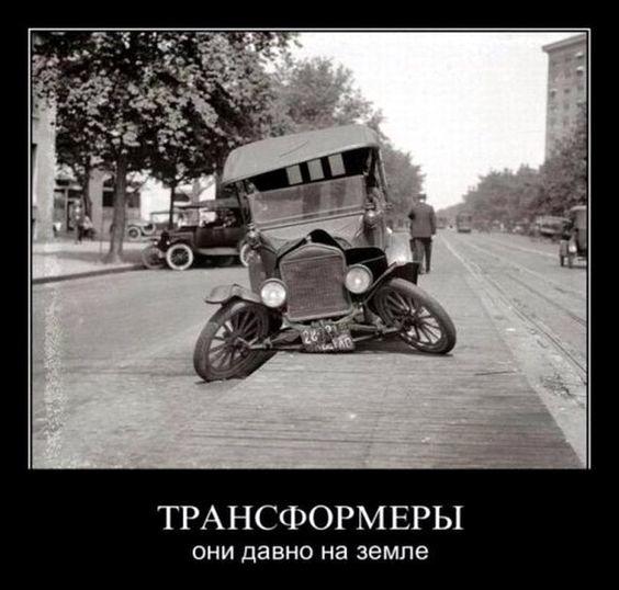 Авто демотиваторы авто