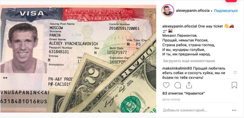 Алексей Панин: «Прощай, немытая Россия, страна рабов, страна господ»