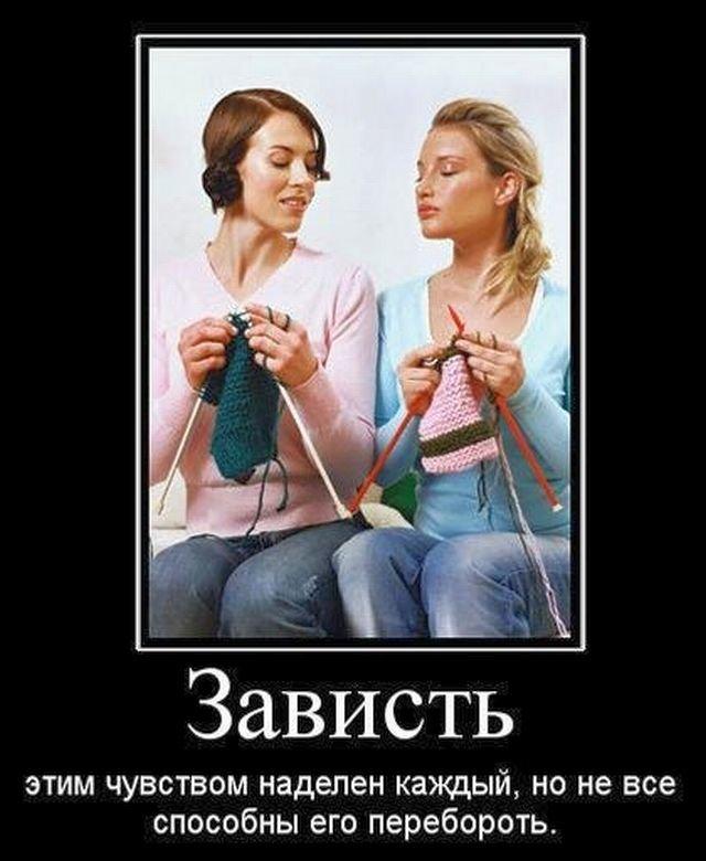 Классные и зачетные демотиваторы про женщин для поднятия настроения свежие демотиваторы про девушек