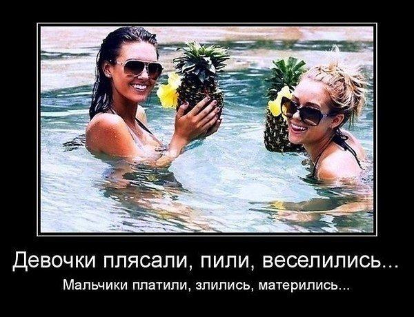 Подборка зачетных и смешных женских демотиваторов со смыслом классные демотиваторы 2019