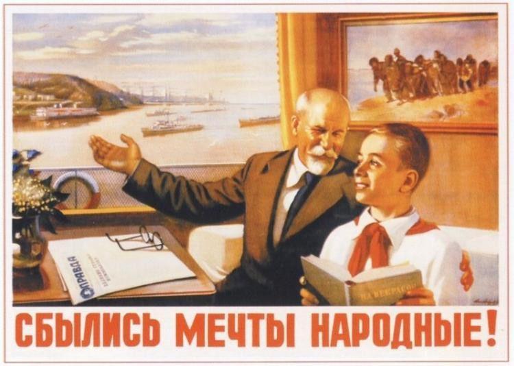 Агитплакаты из СССР