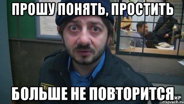 Прошу понять и простить... Александр Кокорин покаялся александр кокорин