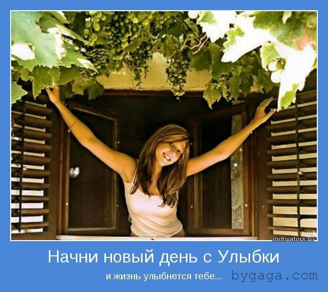Позитивные и веселые мотиваторы для улыбки и хорошего настроения