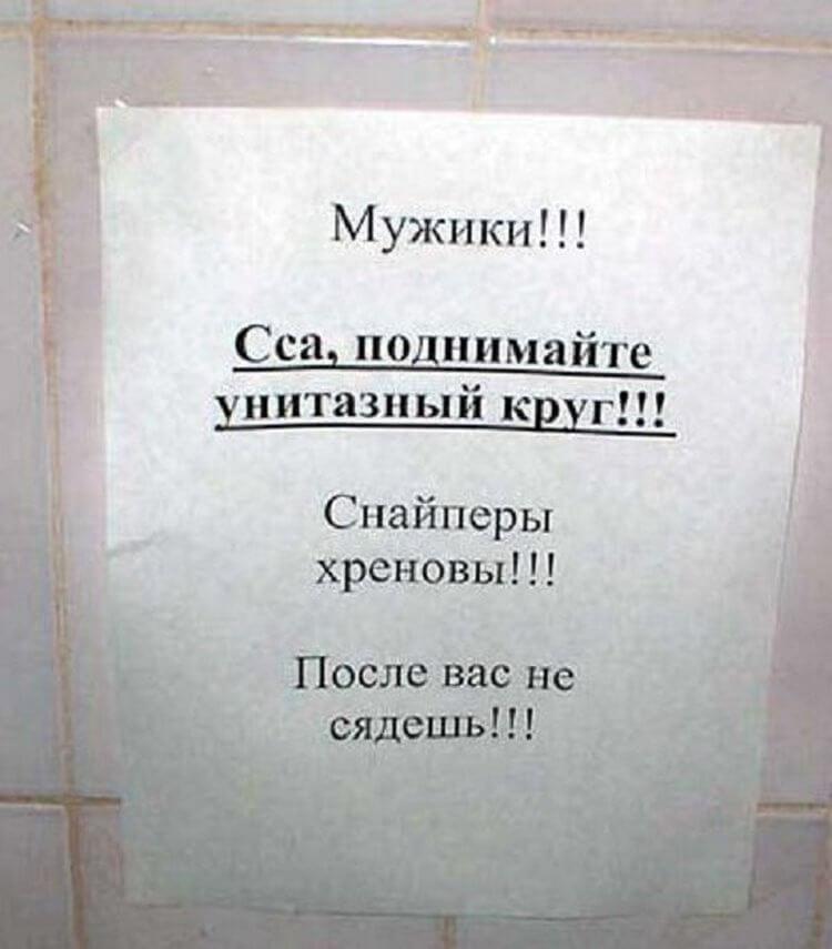 Эпичные объявления в туалетах