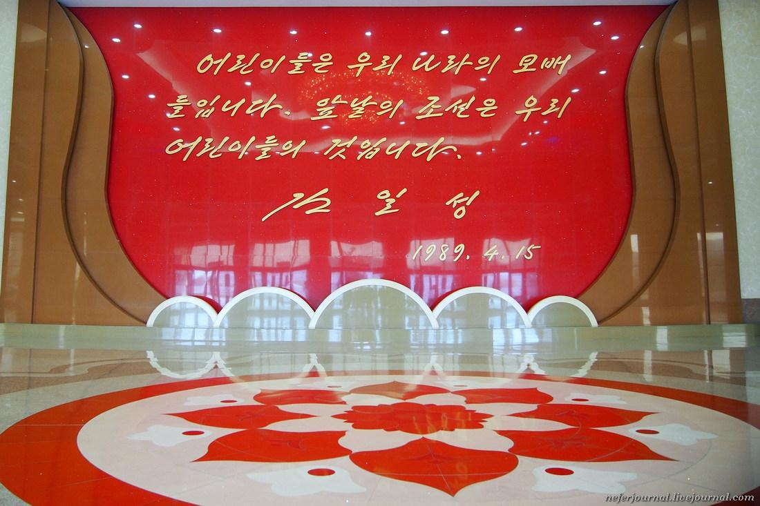 Дворец пионеров в Пхеньяне. Северная Корея дальние дали