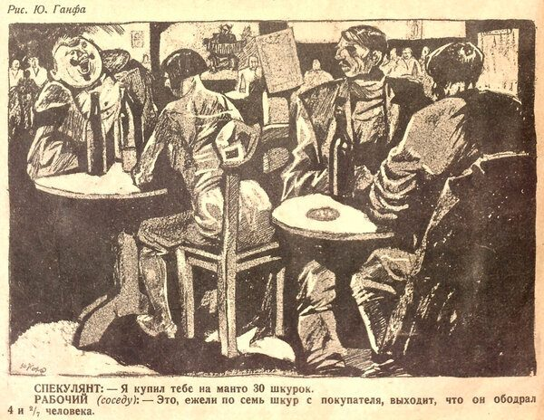 Ранние карикатуры журнала «Крокодил»