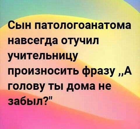 Собрались ДОБРЫ молодцы и КРАСНЫ девицы.. анекдоты