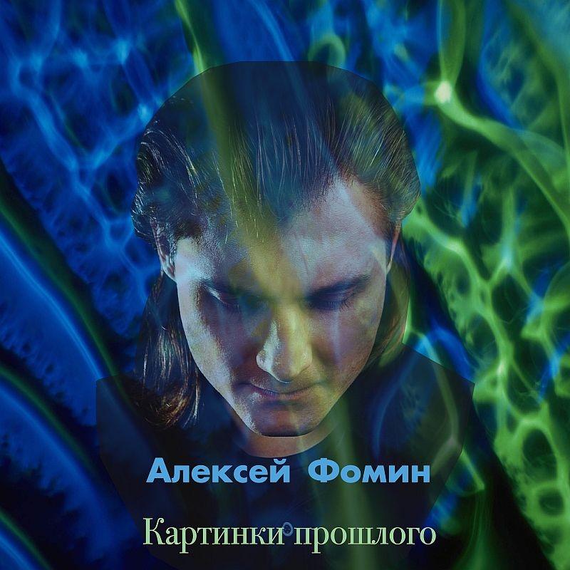 Алексей Фомін презентує новий сингл «Картинки прошлого»